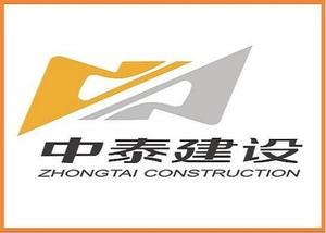 赣州中泰建设工程有限公司